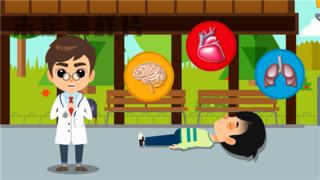 心肺复苏-医学课件动画
