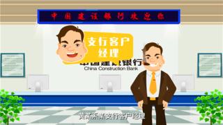 建设银行-廉政宣传法制动画