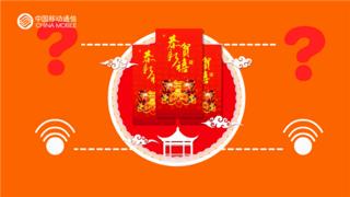 中国移动-无忧包飞碟说动画