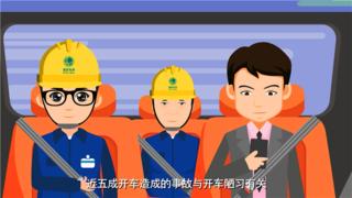 安全驾驶-警示教育宣传动画