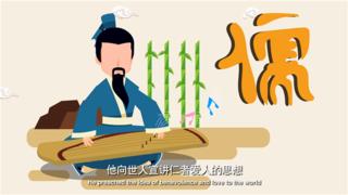 儒家文化教育宣传片-古装