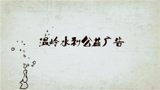 温岭水利局-公益广告系列片