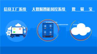 数易宝-智能风控系统宣传片