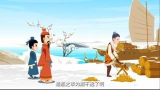 亲清家风 -成语故事典故动画
