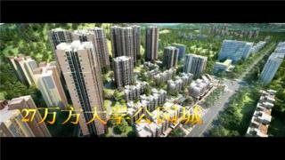 得润城楼盘项目-宣传片广告