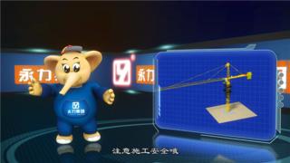 永力集团-塔吊作业安全演示