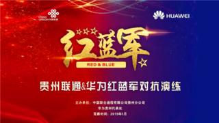 中国联通-网络宣传动画