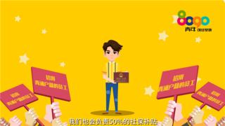 青年创业-政府招商宣传动画