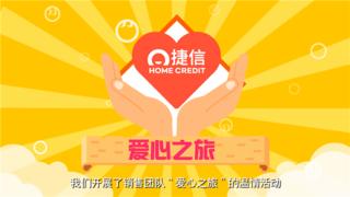 捷信公司宣传广告片动画