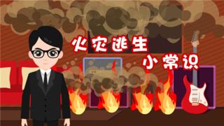 火灾逃生-安全小常识宣传片
