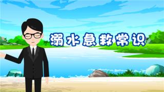 溺水急救常识-安全科普动画