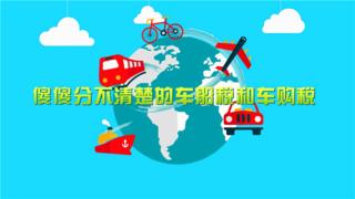 车船税-车辆购置税宣传动画