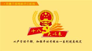 税务局-廉政法制宣传动画