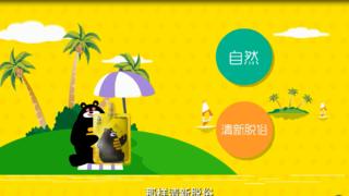 寻蜜达人-广告宣传动画
