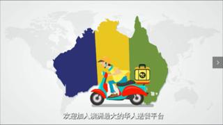 澳洲送餐平台-扁平风动画