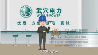 国家电网-APP宣传动画