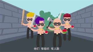青浦公安-扫黑除恶宣传动画