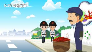 城管动画-卡通故事情节动画