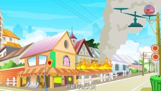 消防安全-教育宣传演示动画
