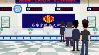 云南税务局-平台操作流程