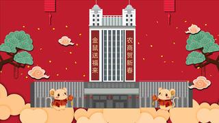 2020鼠年农商行祝福语动画