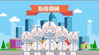 艺虎动画公司复工 积极响应开展防疫措施