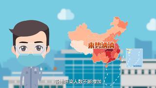 艺虎动画公司制作 疫情防控动画项目案例