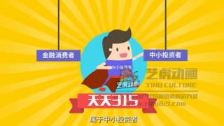 315投资者维权公益动画视频
