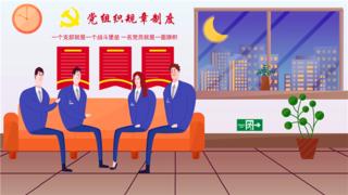 新华供电配网中标mg动画